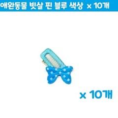 반려동물 애완견 헤어핀 빗살핀 머리삔 블루 10P 세트