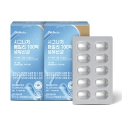 퍼펙토 시그니처 패밀리 100억 생유산균 2박스(60캡슐)