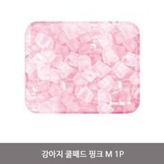 강아지 쿨패드 핑크 M 1P 여름용 애견 쿨매트 방석