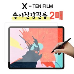 삼성 노트북 펜S NT950SBE 종이질감필름2매