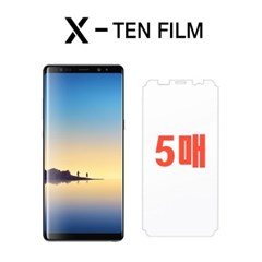 아이폰8 우레탄 풀커버필름5매