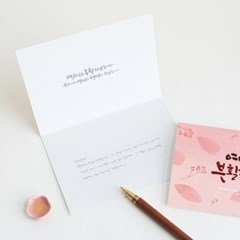청현재이 부활절 카드(4종)