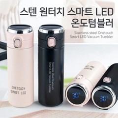 원스타 원터치 스마트 LED 온도텀블러 400ml
