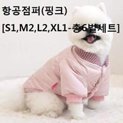 강아지 항공점퍼 재킷 S1 M2 L2 XL1 총6벌세트
