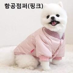 항공점퍼 핑크 강아지 항공잠바 따뜻한 겨울의류