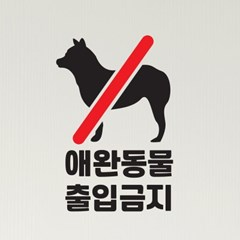 애완동물 출입금지 매장 인테리어 스티커