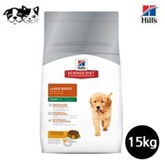 힐스 사이언스 퍼피 라지브리드 15kg 강아지 사료
