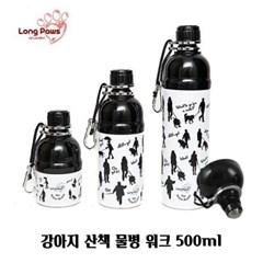 강아지 산책 물병 워크 500ml 텀블러 물통 휴대용