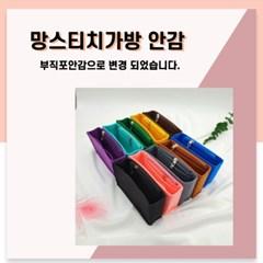 [DIY] 망스티치 가방만들기 키트 - 동영상제공
