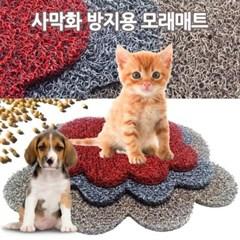강아지 및 고양이용 코일매트 대형