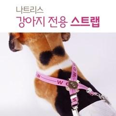 나트리스 강아지 기저귀 전용 스트랩 멜빵 암컷 소형