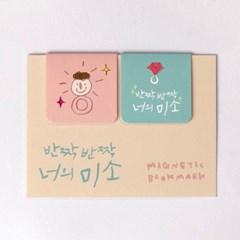 마그네틱북마크 너의 미소