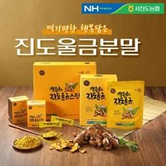 [남도장터]서진도농협 진도울금 분말 100g x 3