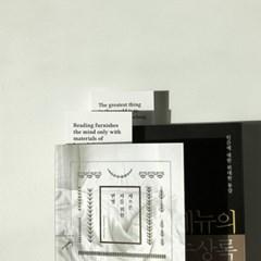 철학가의 명언 책갈피 미니 카드 (5매 1set)