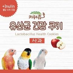 키워쥬 유산균 건강 쿠키 사과 25g