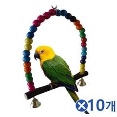 알록달록 앵무새 스윙그네 10cmx10개 앵무새용품 횟대