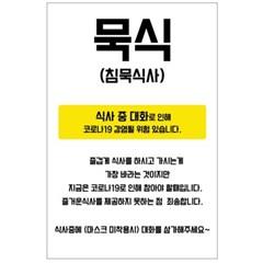 현수막 안내문 묵식 침묵식사 큐방포함