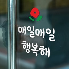매일매일 행복해 빨간꽃 예쁜 감성 레터링 인테리어 스티커