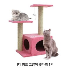 P1 핑크 고양이 캣타워 1P 애묘 하우스 집 놀이터