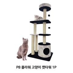 원목 캣 타워 타이거1P 고양이 애묘 장난감 하우스