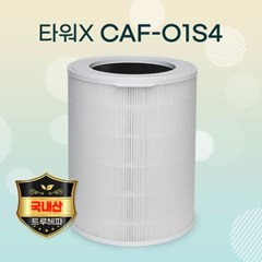 위닉스공기청정기 타워X CAF-O1S4 호환필터