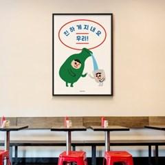 나이스튜미츄2 소주 M 유니크 인테리어 디자인 포스터 술집 식당