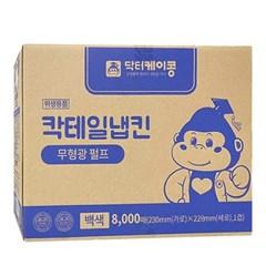 닥터케이콩 업소용 칵테일냅킨 내프킨 8000매