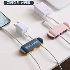케이블홀더 4p 책상 콘센트 USB 전선정리 고정 클립