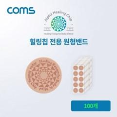 Coms 알파 힐링칩 전용 원형밴드 100개