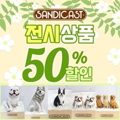 [전시상품 50%] 샌디캐스트 늑대 WOFL LS904