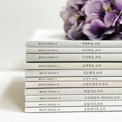 공동서신.쓰다 (필사책)_약,벧전,벧후,요1,2,3,유