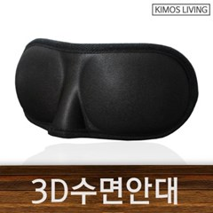 KIMOS 3D수면안대 입체형 수면안대 차광막 차광