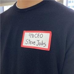 [마인드플레이] 옷 위에 자유롭게 붙일 수 있는 스티커명찰