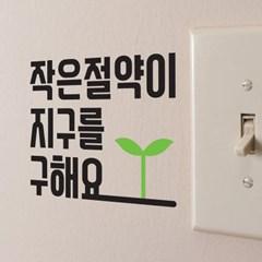 작은절약이 지구를 구해요 새싹 절약 인테리어 스티커