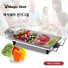 [리퍼]매직쉐프 와이드 그릴 MEG-XH48G 코스트코 판매상품