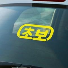 통통 테두리 초보운전 레터링 자동차 스티커