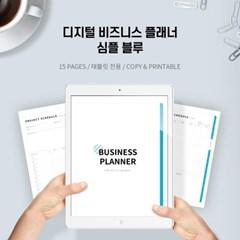 [어른문방구] 비즈니스 플래너 심플블루 - 아이패드 굿노트 속지 PDF
