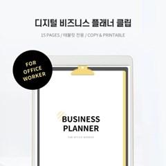 [어른문방구] 비즈니스 플래너 클립 - 아이패드 굿노트 속지 PDF