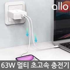 알로코리아 63W USB PD PPS C타입 멀티 초고속 충전기 UC265PD