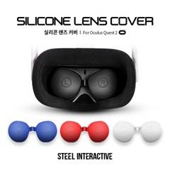 오큘러스 퀘스트2 실리콘 렌즈 보호 커버