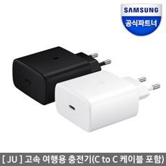 삼성전자 C타입 15W 급속 여행용 충전아답터/박스포장  EP-TA20 (JU)