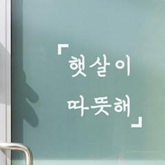 햇살이 따뜻해 예쁜 감성 레터링 인테리어 스티커