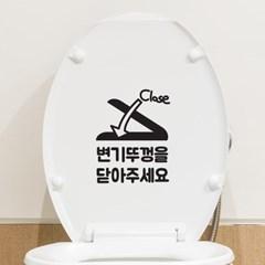 변기뚜껑을 닫아주세요 close 화장실 변기 인테리어 레터링 스티커