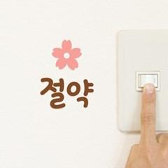 절약 예쁜 벚꽃잎 레터링 인테리어 스위치 스티커