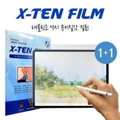 갤럭시탭S7 11인치 종이질감필름/전면2매