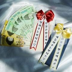 리본화환 돈봉투 용돈봉투 2type 부모님 어버이날 용돈 돈 현금 봉투