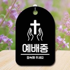 표지판 팻말 푯말 간판 S6_219_예배중_(1505252)
