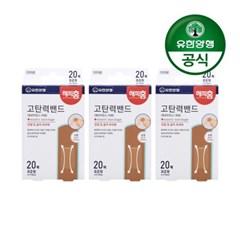 [유한양행]해피홈 고탄력 멸균밴드(표준형) 20매입 3개