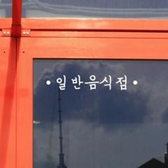 심플한 일반음식점 휴게음식점 가게 도어 레터링 인테리어 스티커