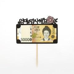 [기성]토퍼 용돈